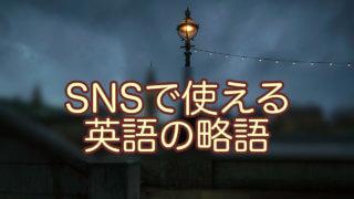 SNS英語