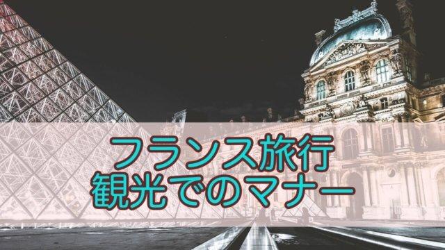 フランス旅行のマナー