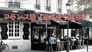 フランス語フレーズ