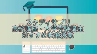 スタディサプリ高校講座