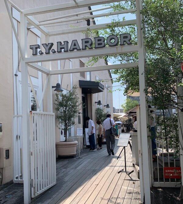 TYHARBORレストラン入り口