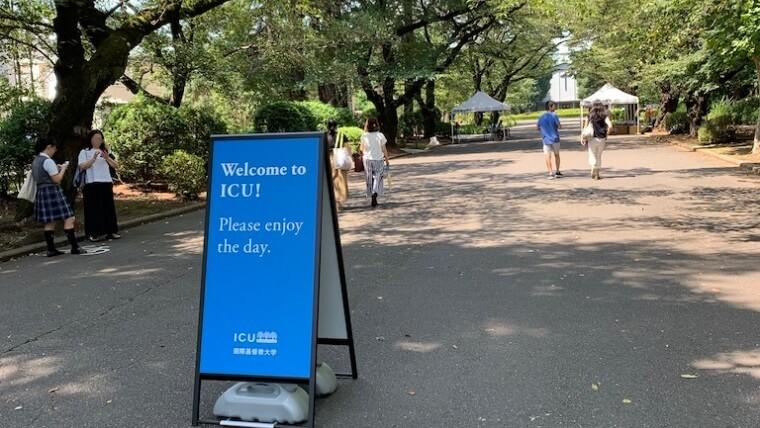国際基督教大学オープンキャンパス