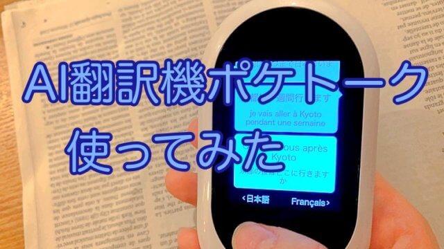 AI翻訳機ポケトークの精度は?使ってみた体験評価
