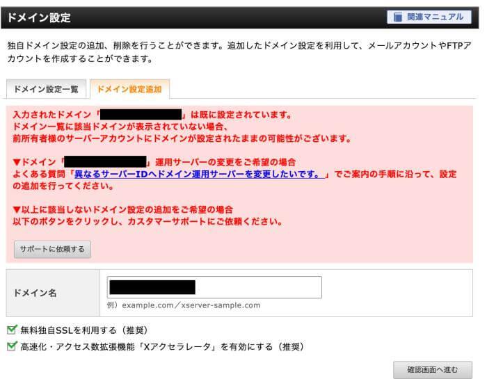 エックスサーバーに新しくドメインを追加できない時のエラーメッセージ