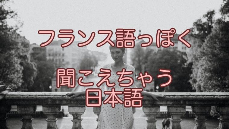 フランス語っぽい日本語集めました麻布十番とかサヴァとか