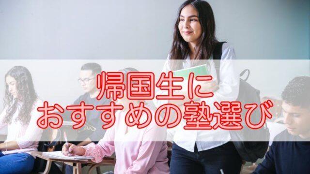 帰国子女・英語を使った受験におすすめの塾は?AO推薦英語で授業を行う大学