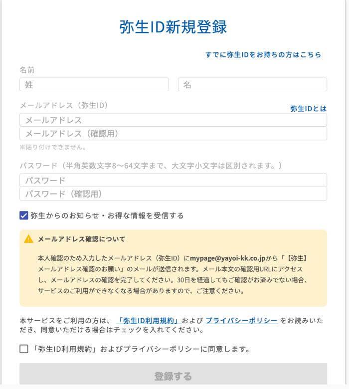 弥生クラウド会計ソフト無料会員登録やり方
