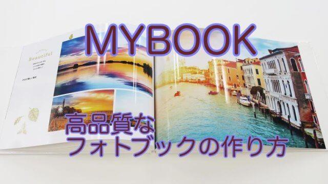 MYBOOKでセンスあるフォトブックの作り方とその値段を比較